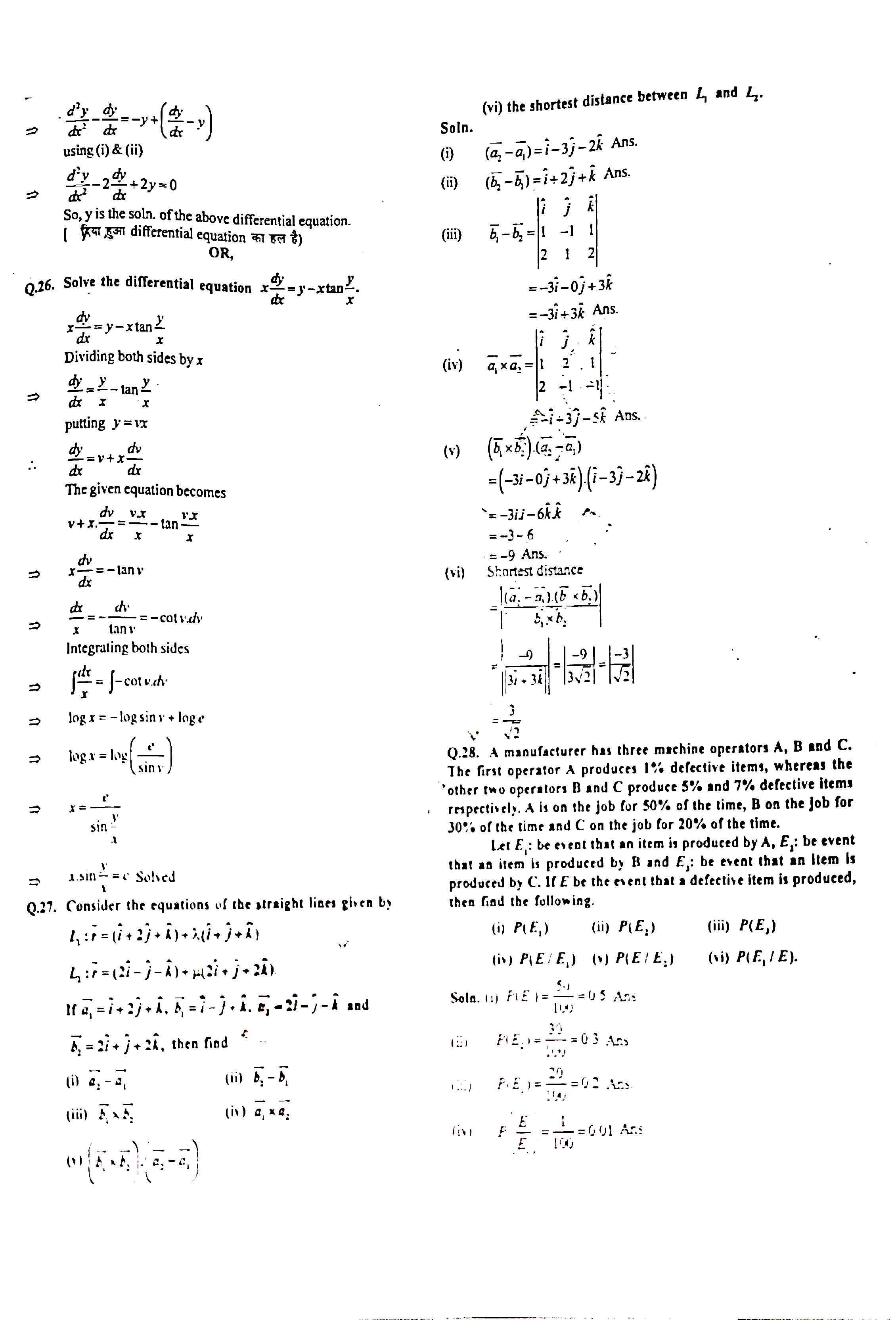 JAC Class 12 math 2014 Question Paper 08