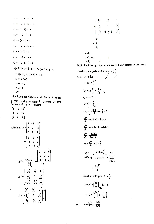 JAC Class 12 math 2014 Question Paper 09