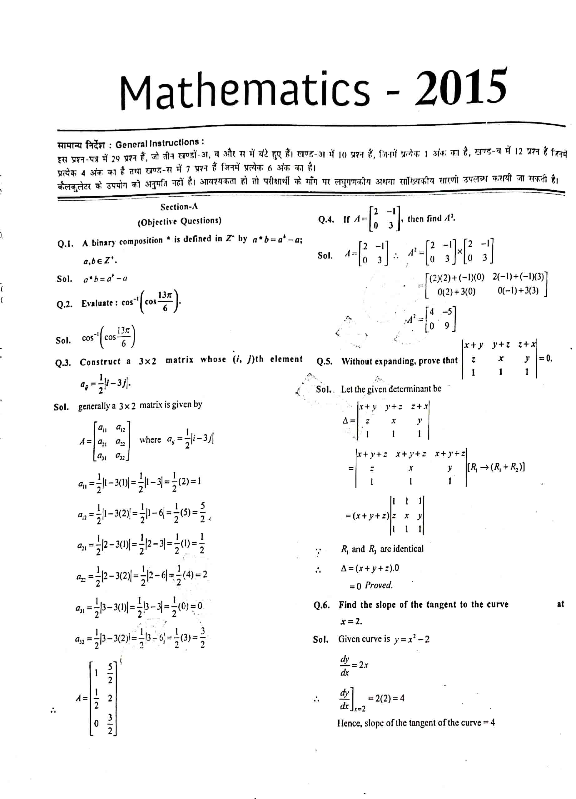 JAC Class 12 math 2015 Question Paper 01