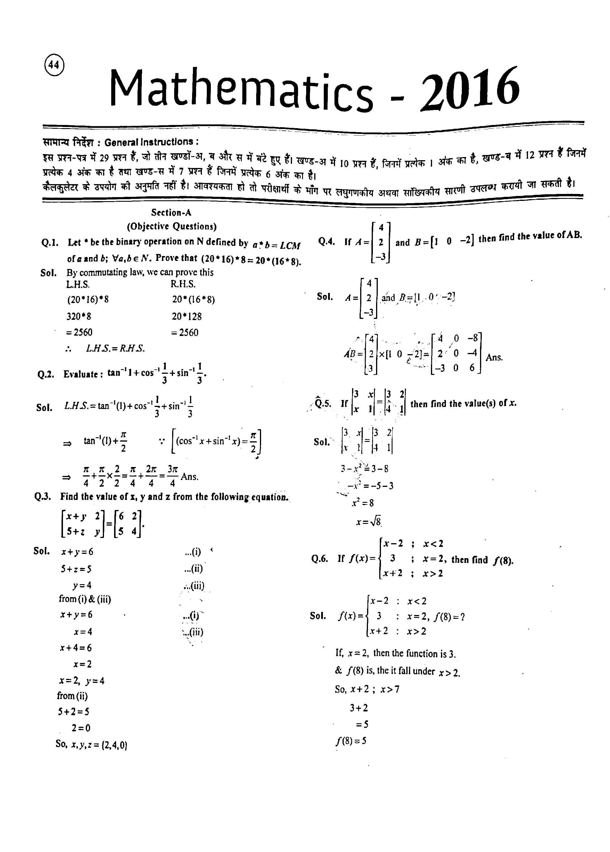 JAC Class 12 math 2016 Question Paper 01