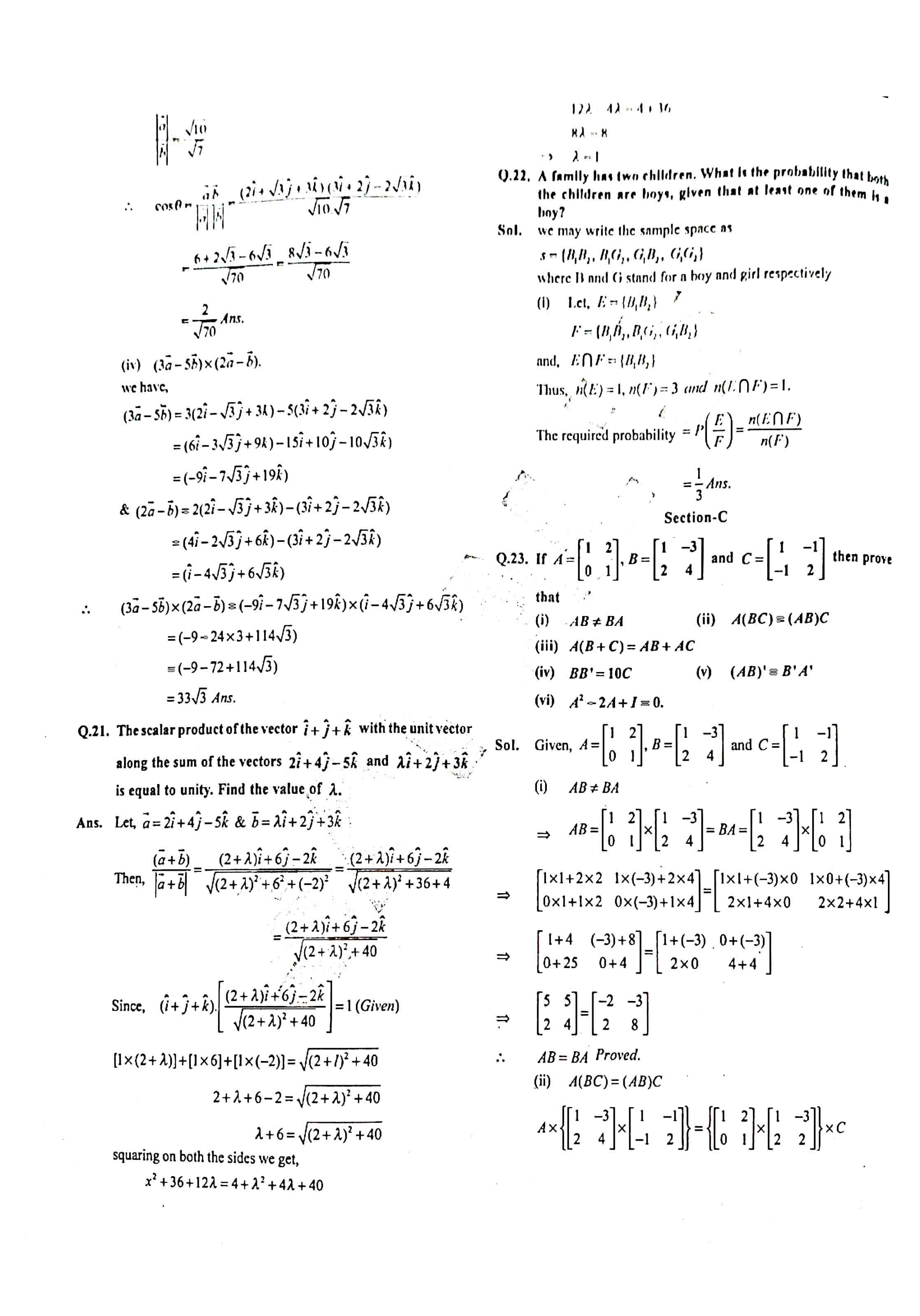 JAC Class 12 math 2016 Question Paper 05