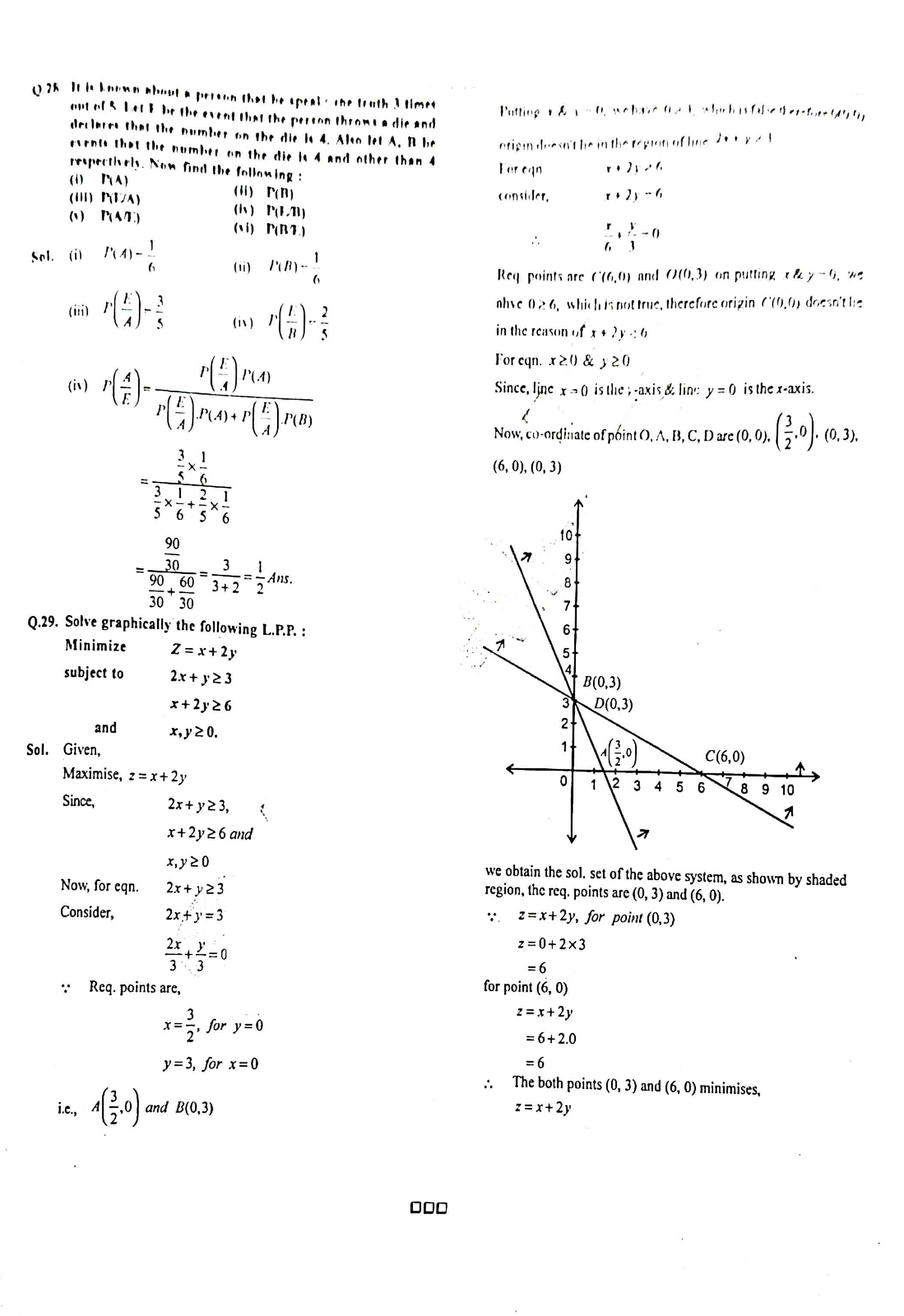 JAC Class 12 math 2016 Question Paper 08