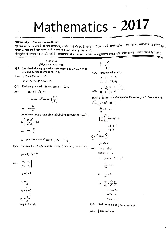 JAC Class 12 math 2017 Question Paper 01