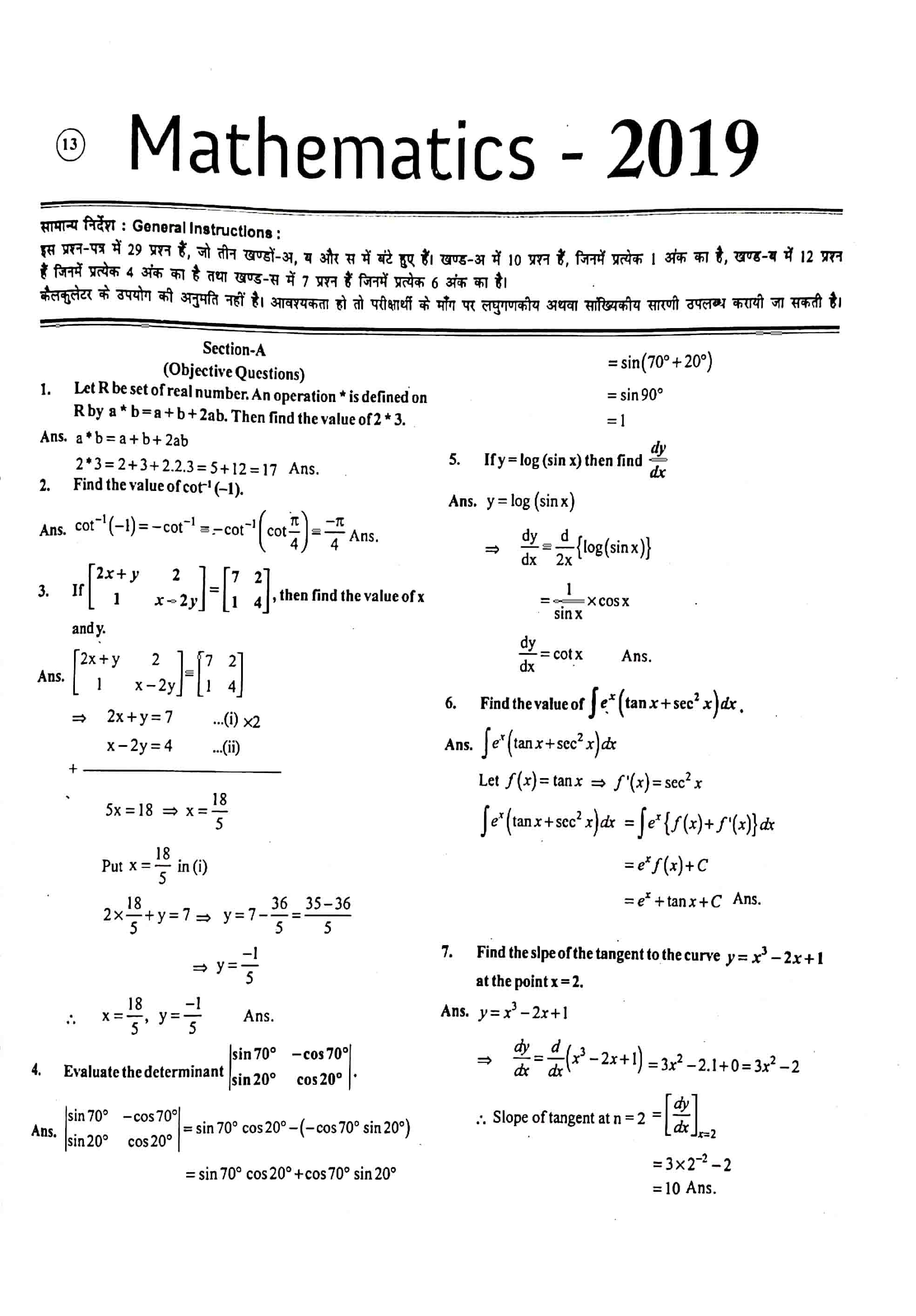 JAC Class 12 math 2019 Question Paper 01