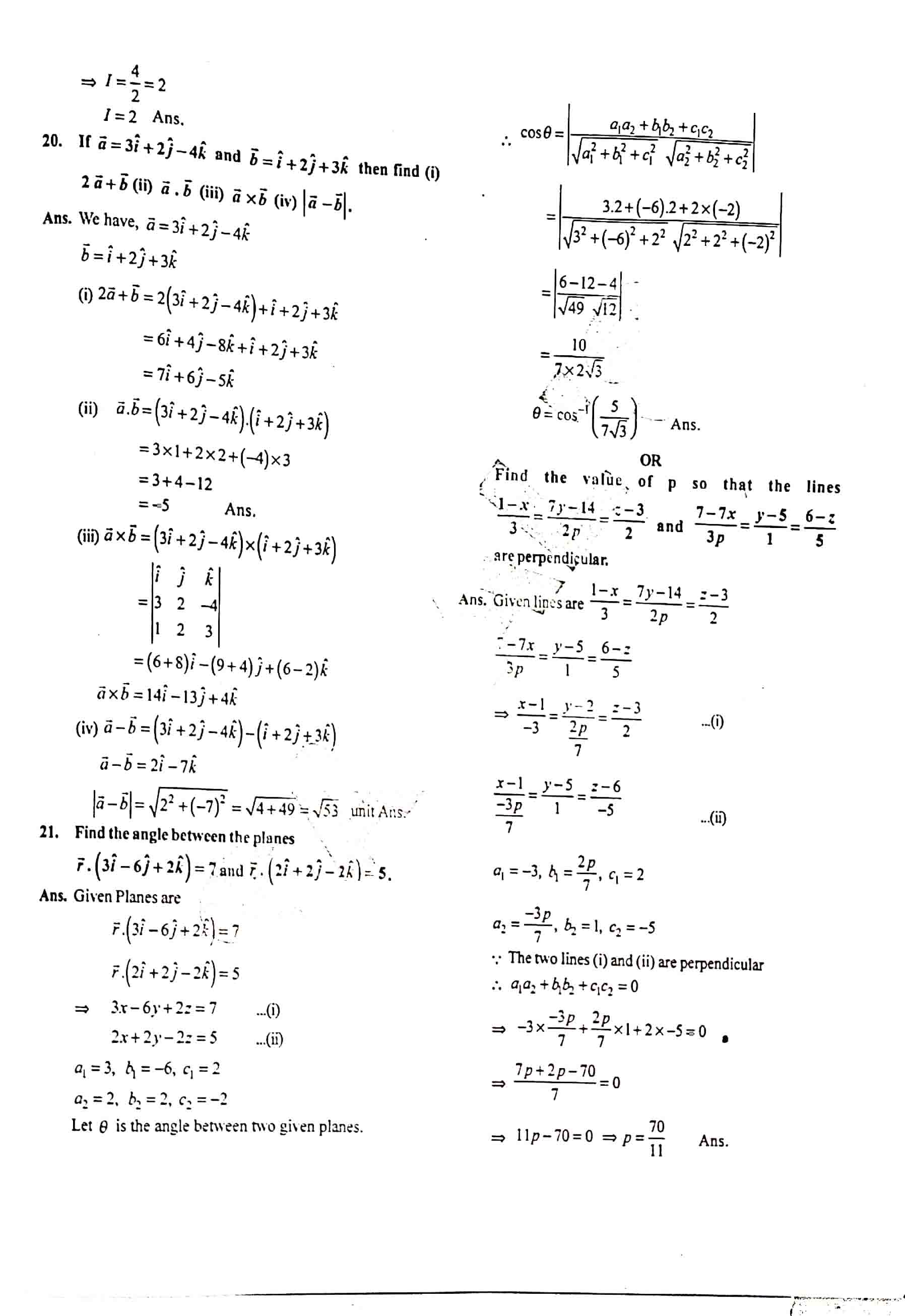 JAC Class 12 math 2019 Question Paper 07