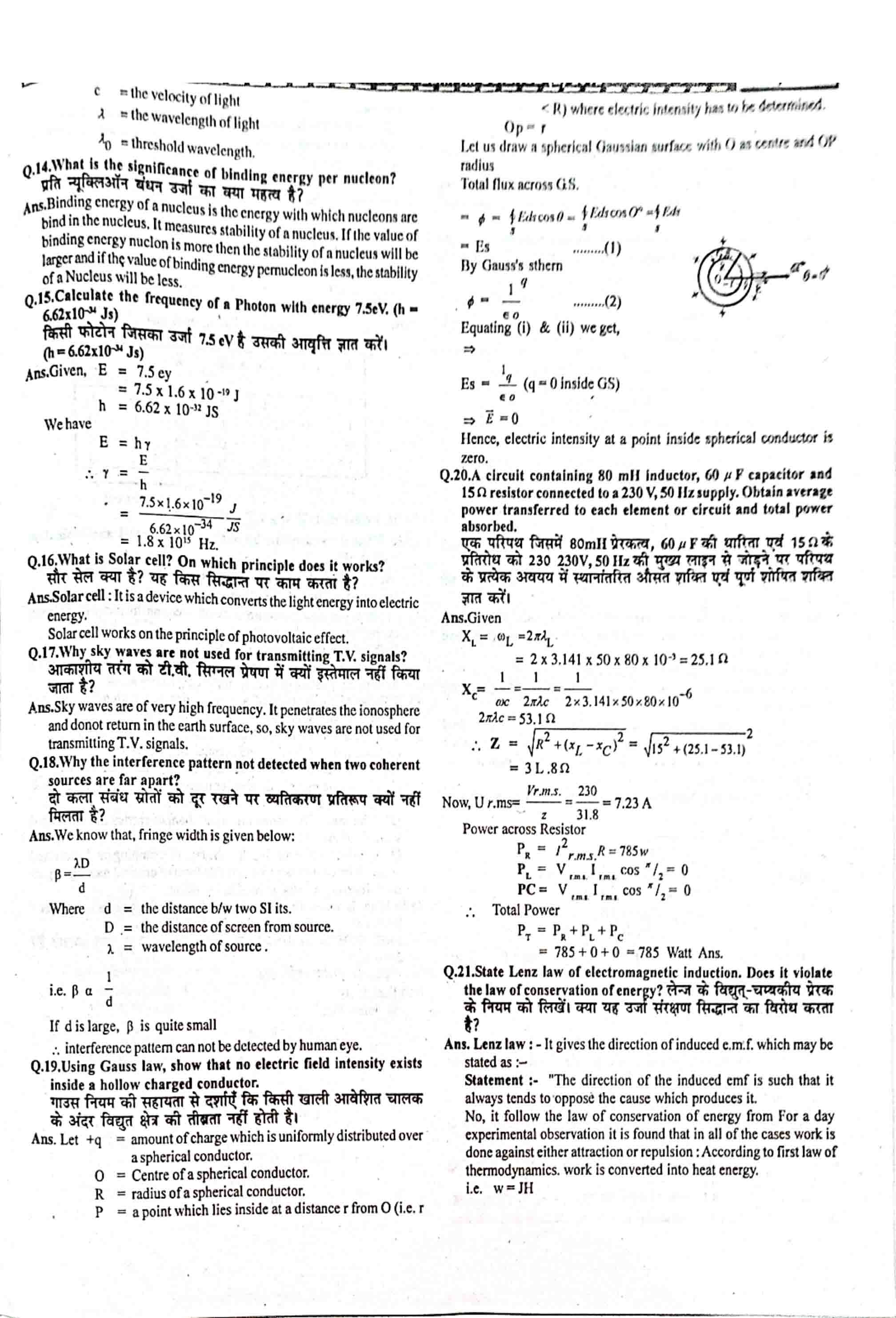 JAC Class 12 Physics 2012 Question Paper 02