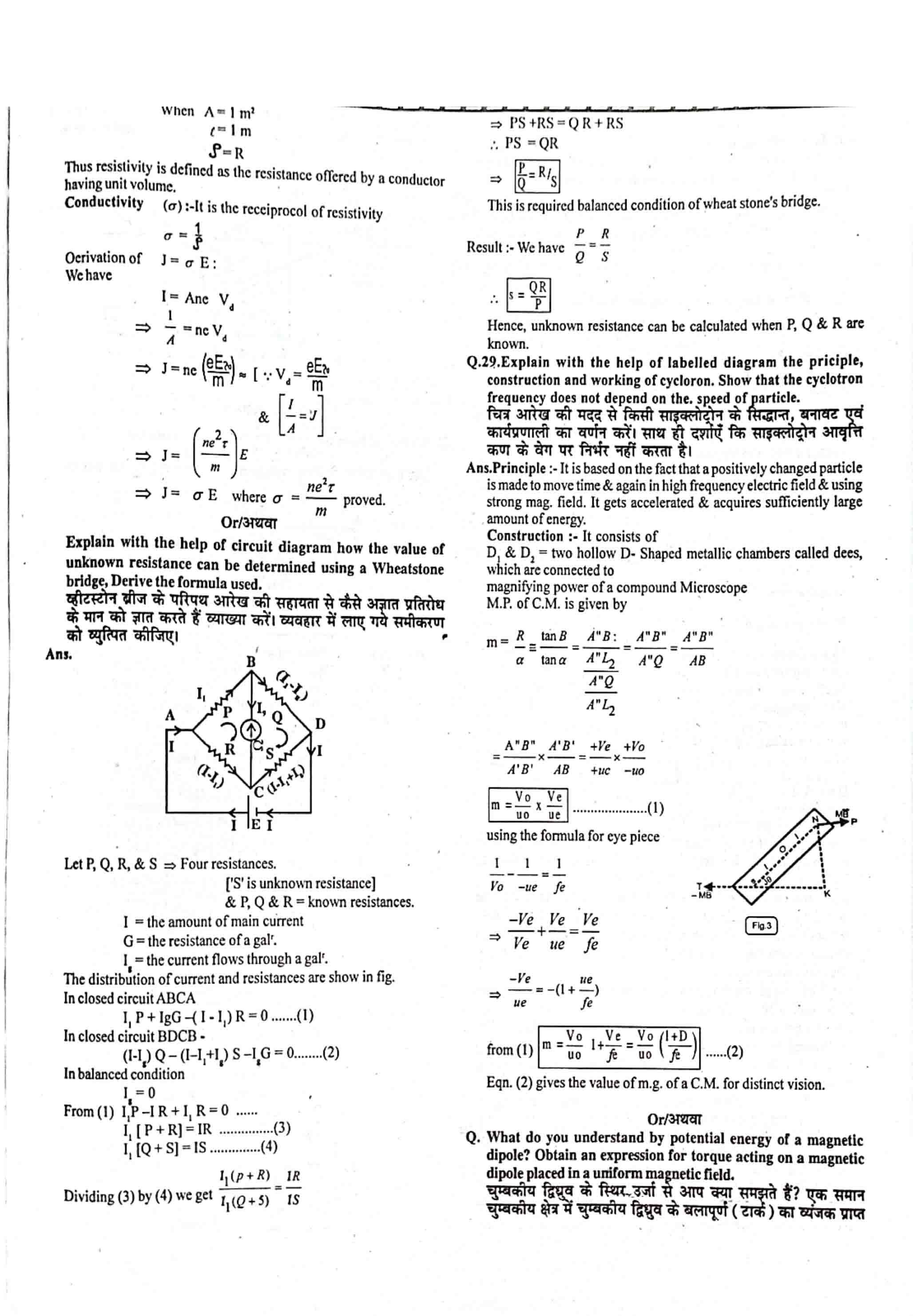 JAC Class 12 Physics 2012 Question Paper 04