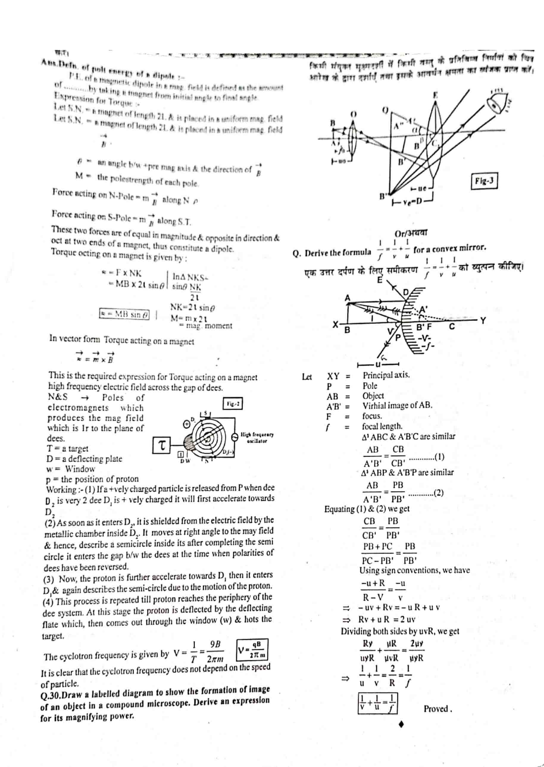 JAC Class 12 Physics 2012 Question Paper 05