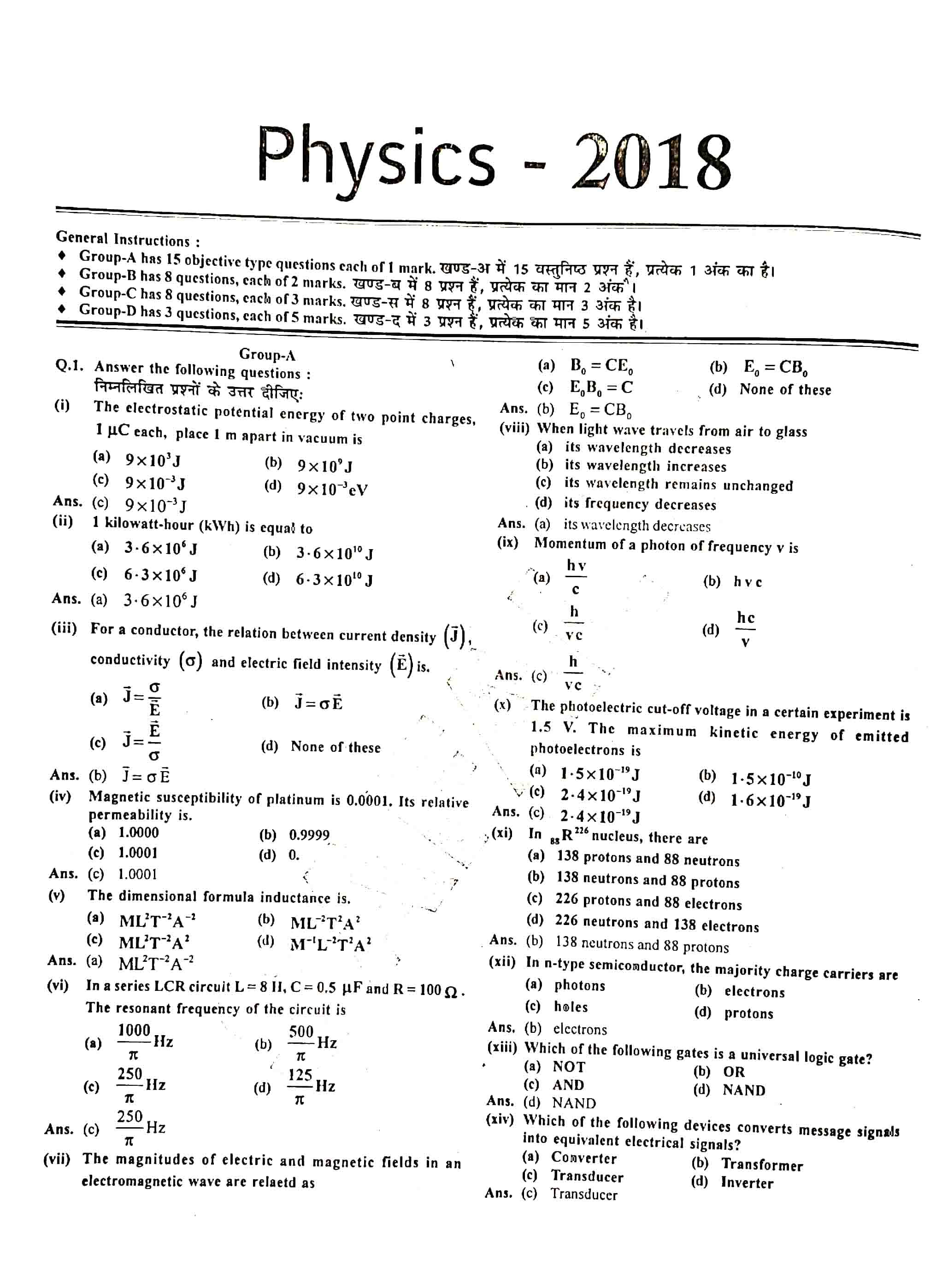 JAC Class 12 Physics 2018 Question Paper 01