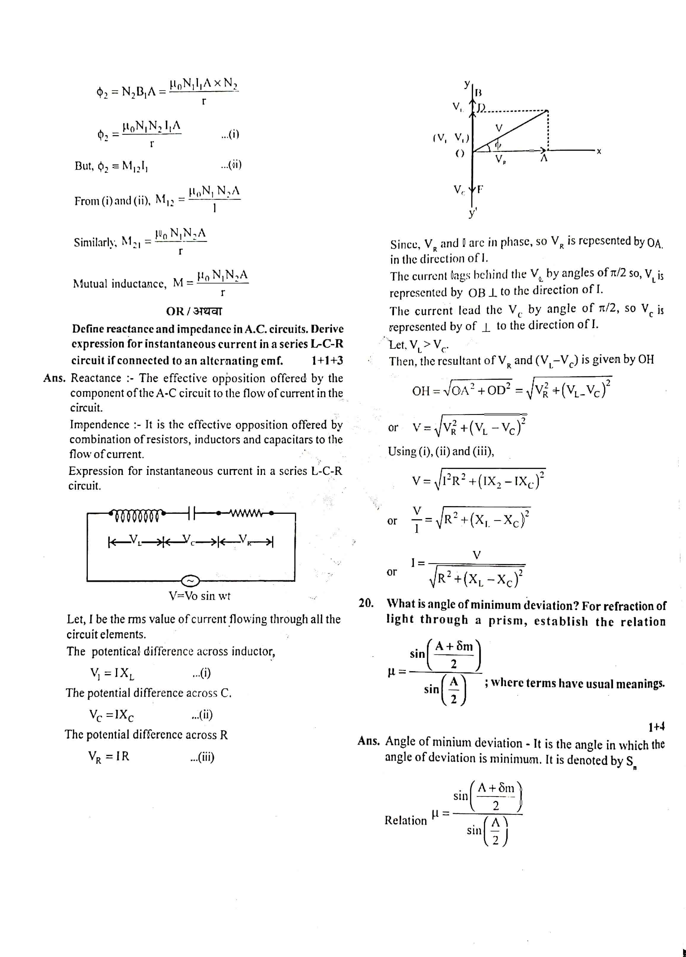 JAC Class 12 Physics 2019 Question Paper 07