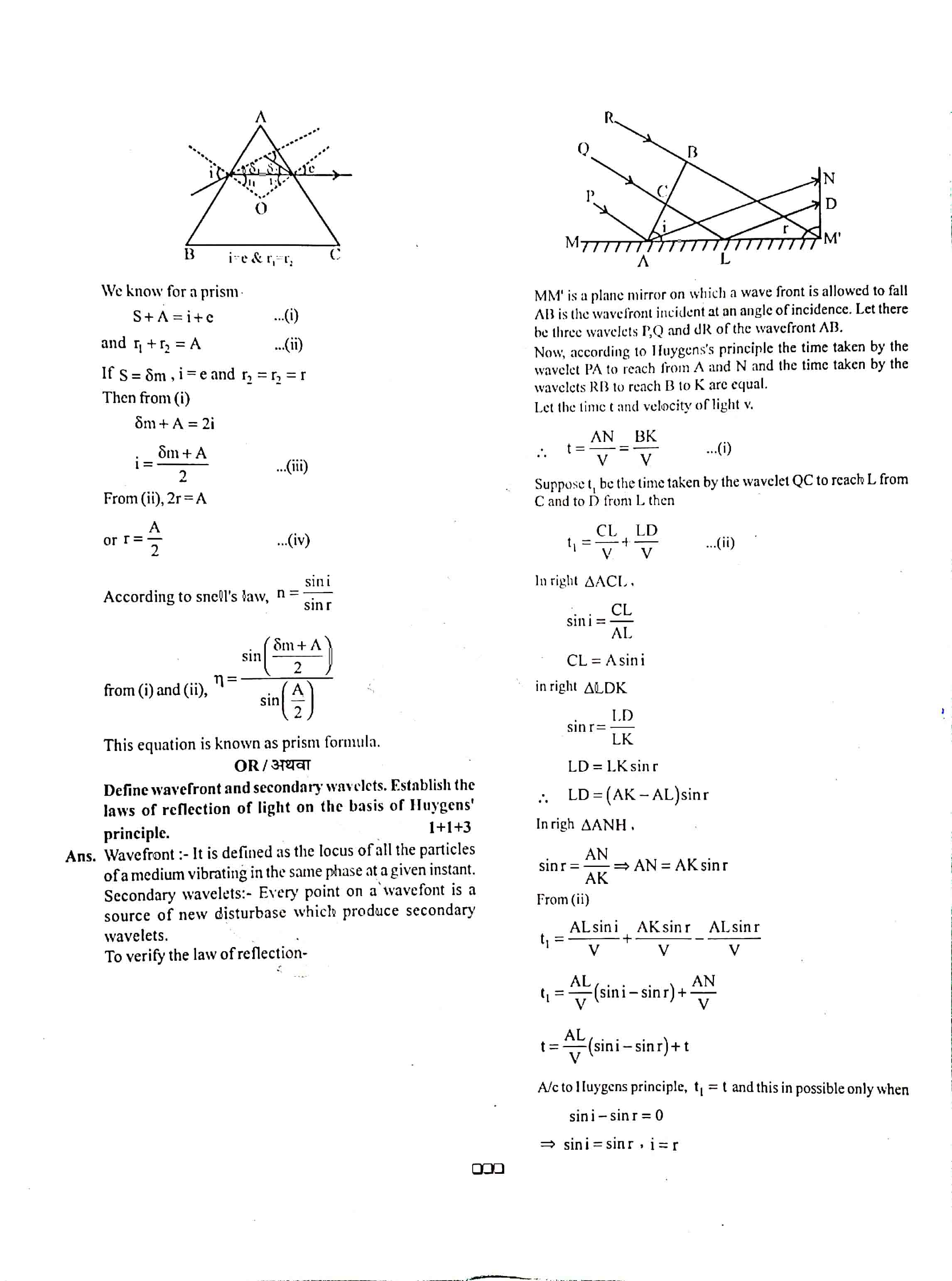 JAC Class 12 Physics 2019 Question Paper 08