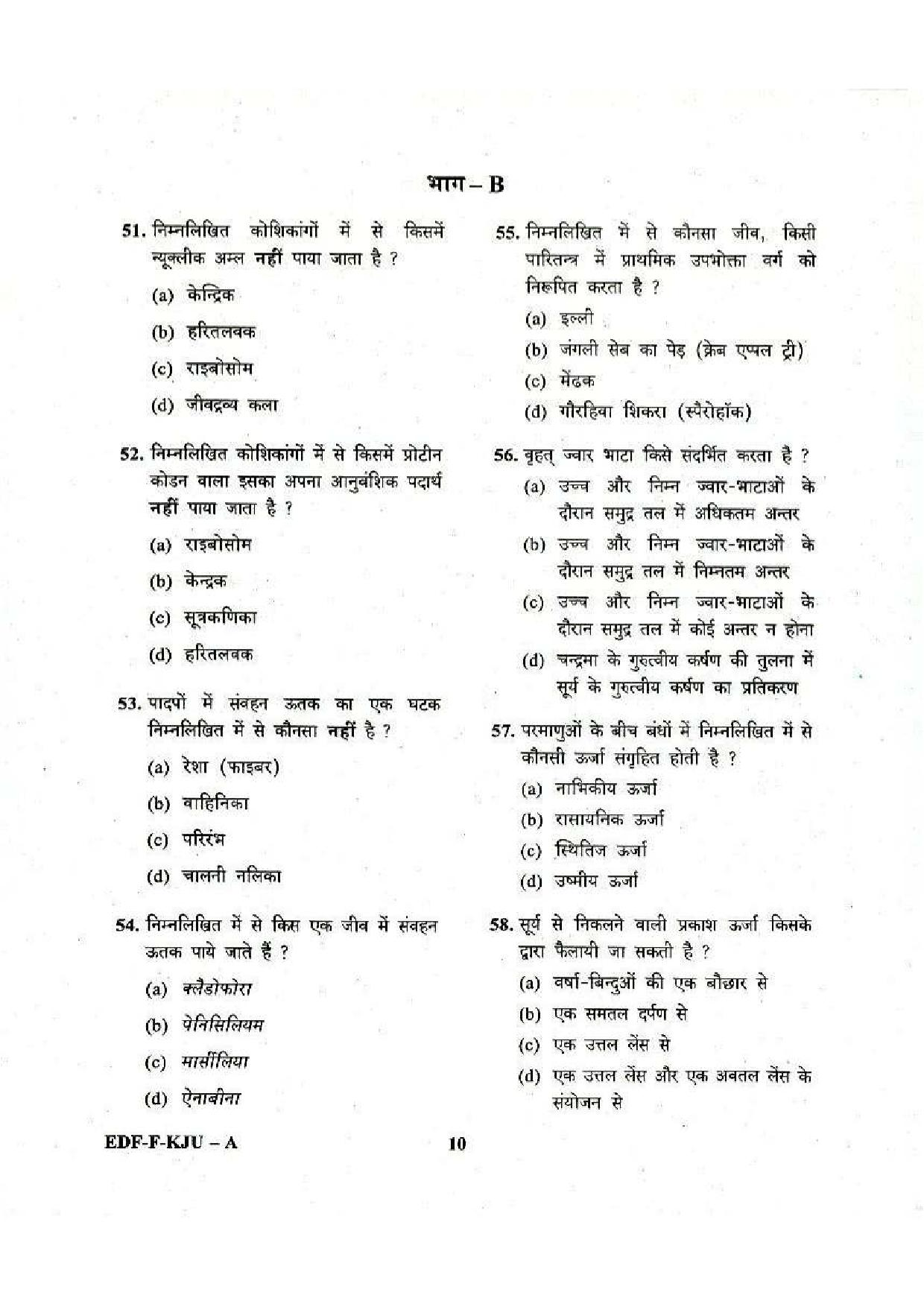 NDA Paper 1 GAT 2019 Question Paper