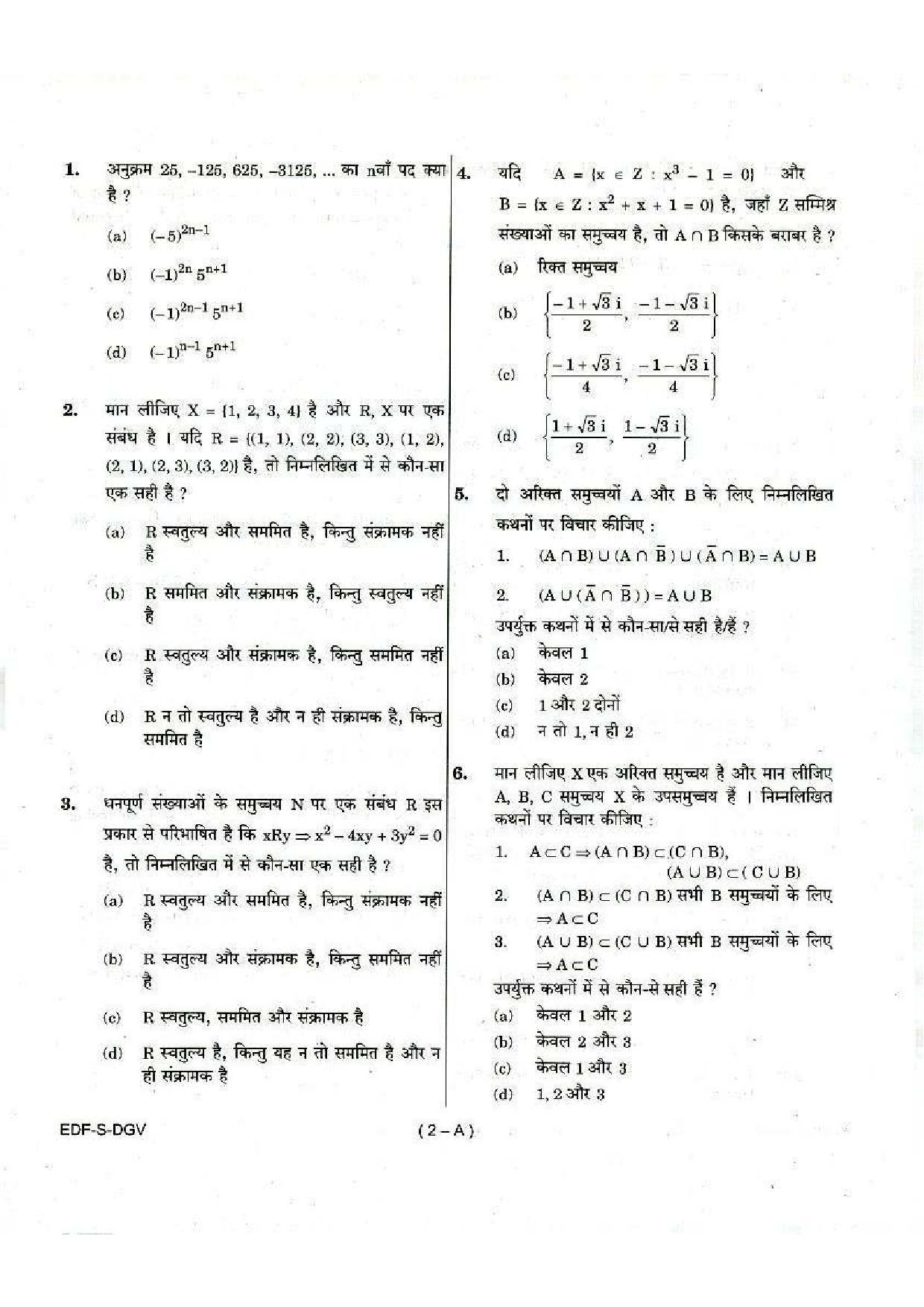 NDA Paper 1 Maths 2019 Question Paper