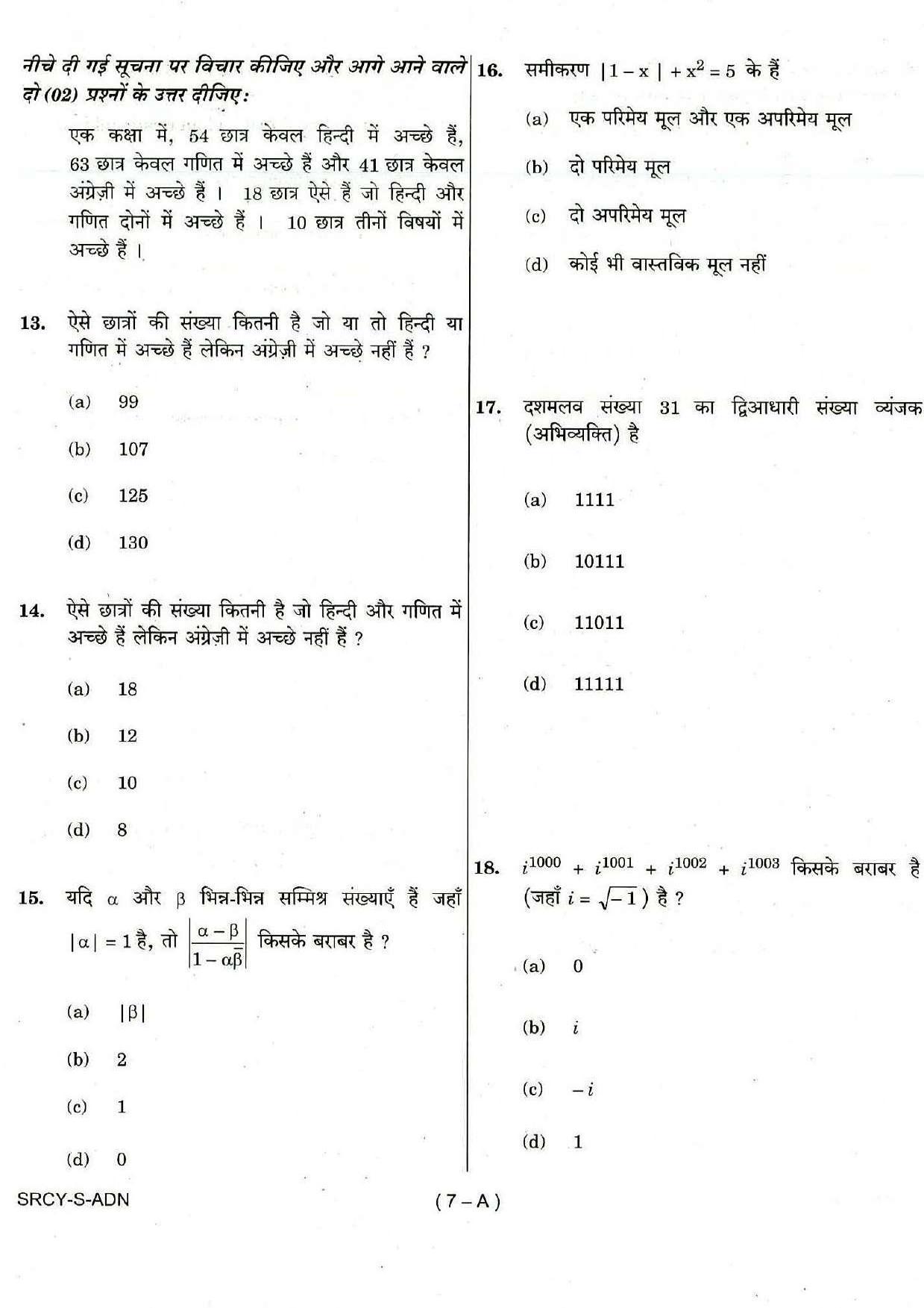 NDA Paper 1 Maths 2018 Question Paper