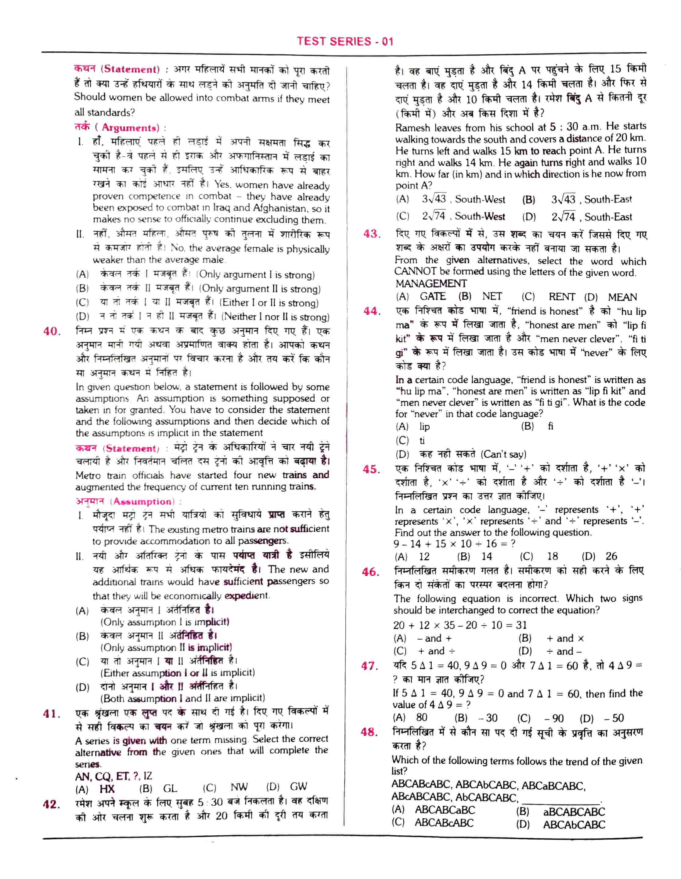 RRB NTPC Question Paper 2021 page 4