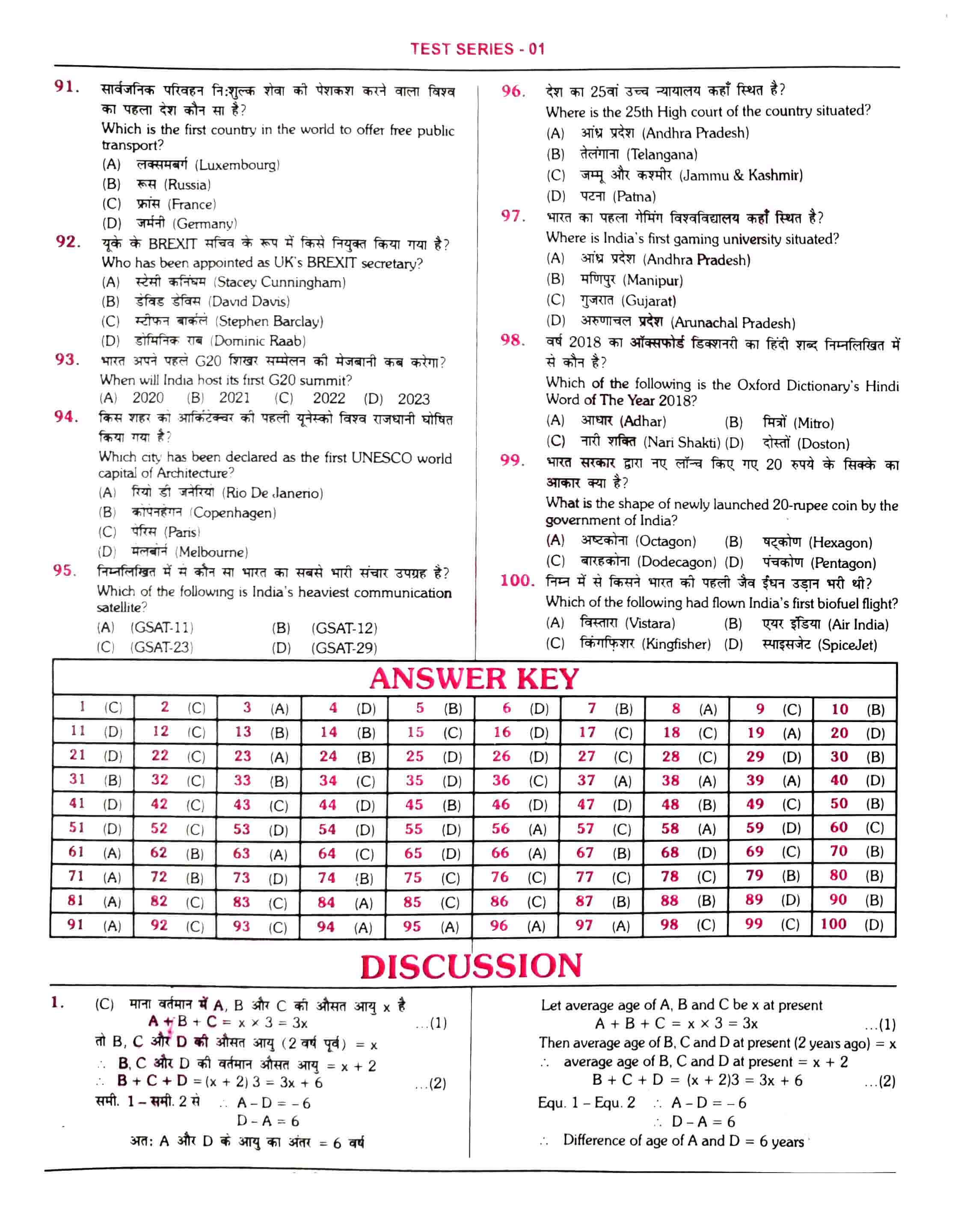 RRB NTPC Question Paper 2021 page 8