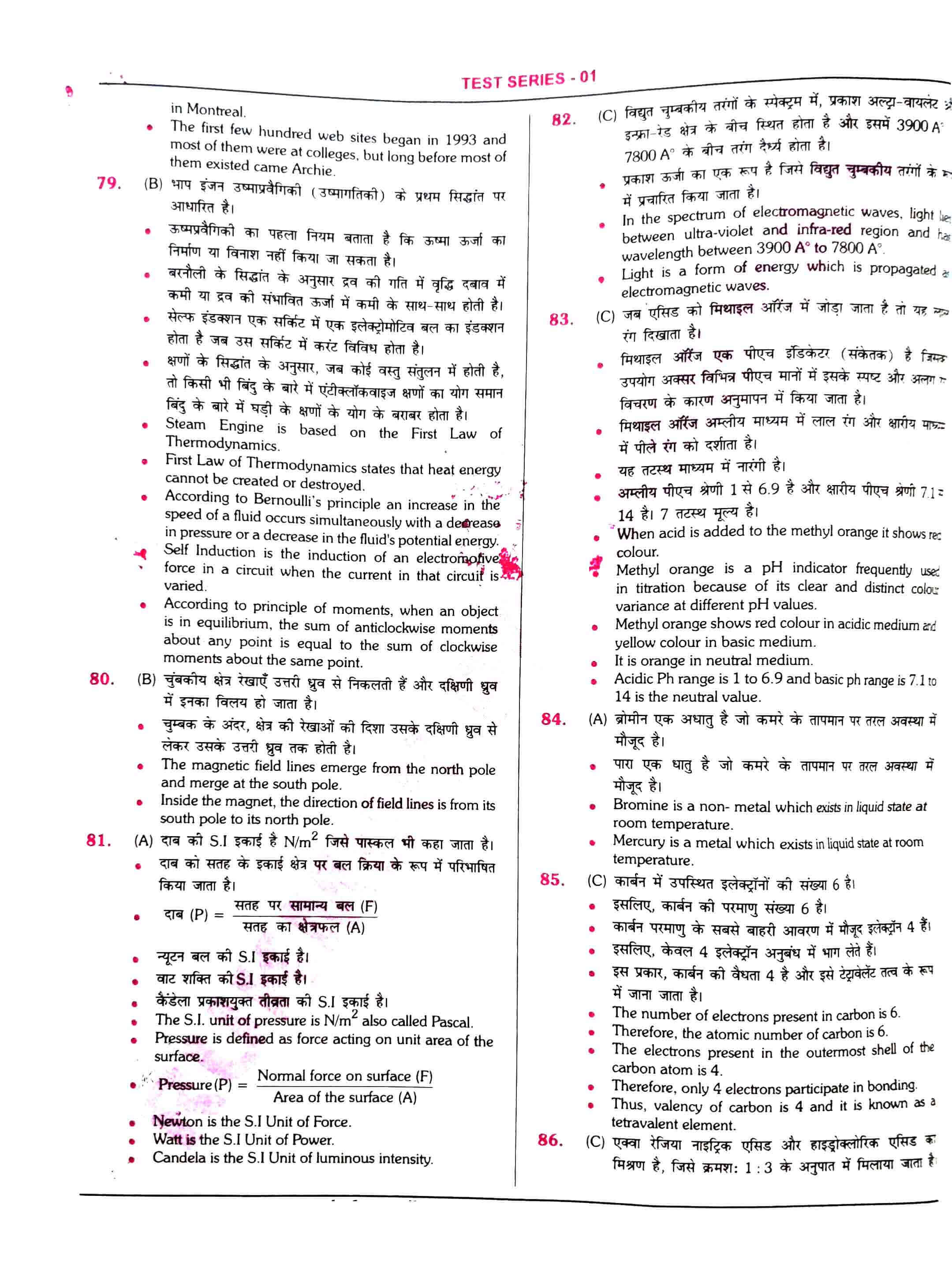 RRB NTPC Question Paper 2021 page 16
